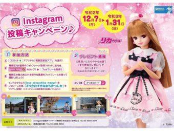 【201207葛飾イベント情報】  「リカのすきなまちかつしか」Instagram投稿キャンペーン