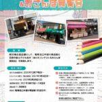 被災地応援企画  ぬりえコンテスト&  おさんぽ展覧会が開催!