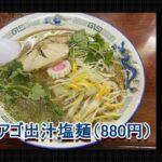 """【限定】女子に薦めたい  """"アゴ出汁塩麺"""""""