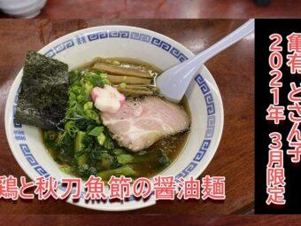"""【限定】懐かし美味いぜ!  """"鶏と秋刀魚節の醤油麺"""""""