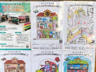 亀有北口のぬりえコンテスト  ~作品紹介2~