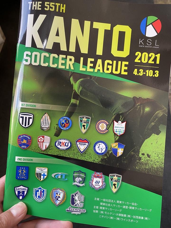 関東サッカーリーグ2021公式ガイドブック