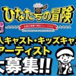 『ひなた号の冒険』  キャスト・キッズアーティスト大募集!
