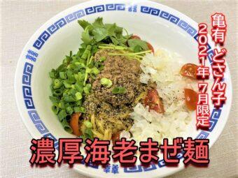 【限定】濃厚海老まぜ麺  亀有で南北戦争勃発…か!?
