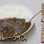 """【限定】亀有どさん子の""""カレーライス""""  波乱の2021でも美味さは据え置き!"""
