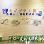 葛飾中央図書館でキャプテン翼連載40周年記念展示  ボールはトモダチ!活字もトモダチ!