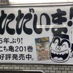 【10/6追記】おかえり両さん  5年ぶりのこち亀新刊発売!  地元では幻…か!?