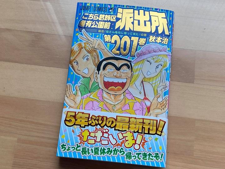 こち亀201巻が発売された亀有