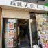 亀有北口にあるラーメン店「麺匠えにし」