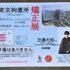 【イベント情報】第8回 東京拘置所矯正展 ~「まち」とともに~  テープカットに三浦大知さん!  葛飾が相当EXCITE!